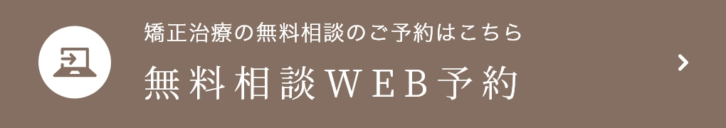 無料相談WEB予約