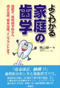 よくわかる家庭の歯学